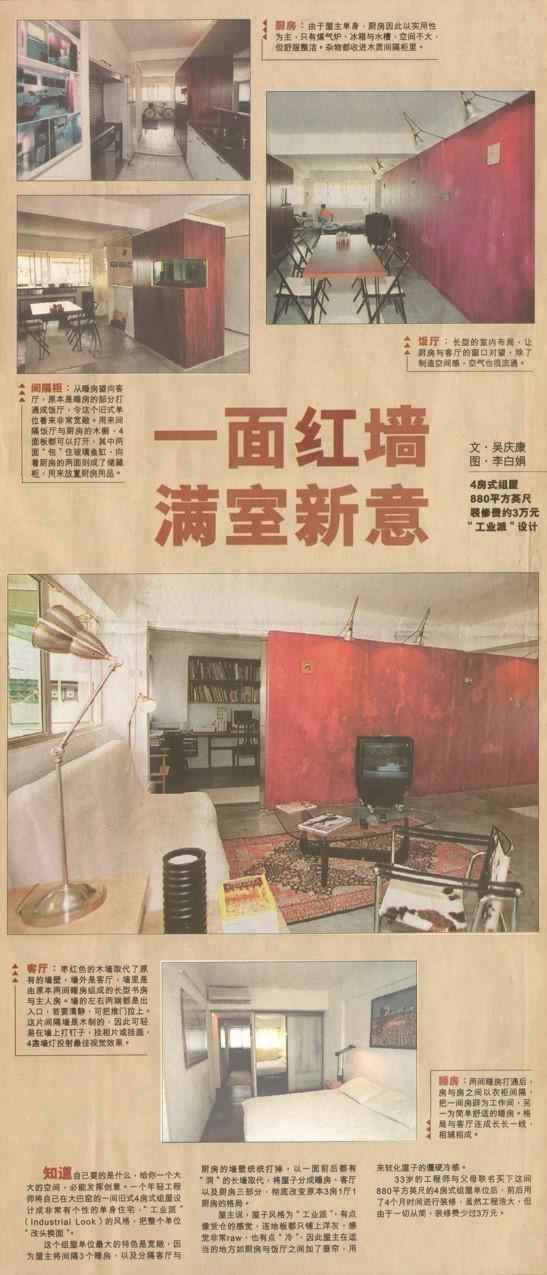 Winstudio news article Publicity